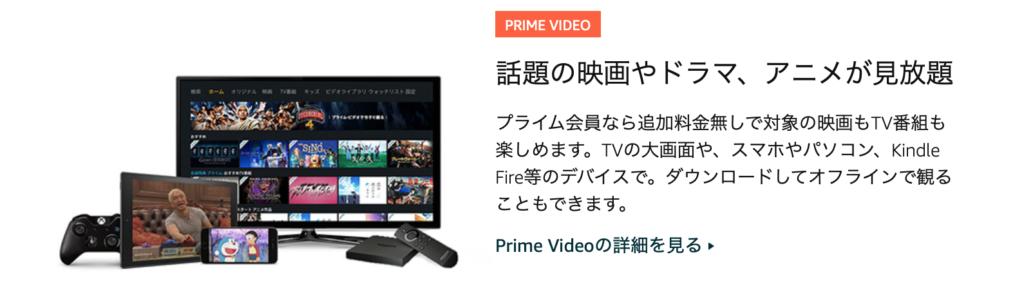 プライムビデオの画像