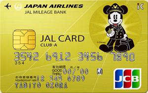 JALカードの画像(CLUB-Aカード)