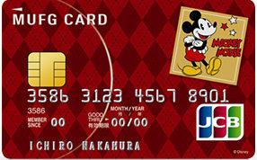 MUFGカードの画像