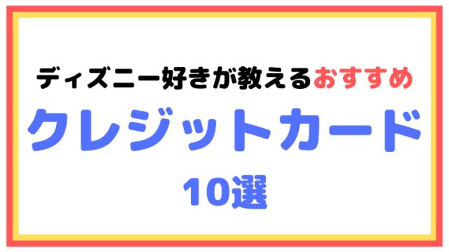 ディズニー好きが教えるおすすめクレジットカード10選【ディズニーデザイン】