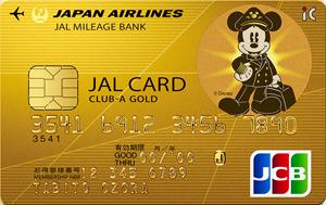 JALカードの画像(CLUB-Aゴールドカード)