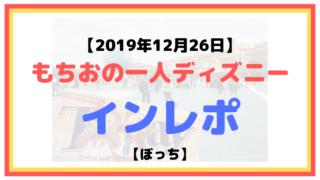 【2019年12月26日】もちおの一人ディズニーインレポ【ぼっち】
