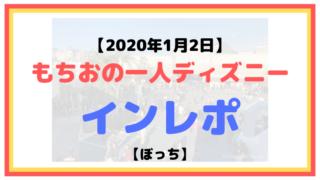 【2020年1月2日】もちおの一人ディズニーインレポ【ぼっち】