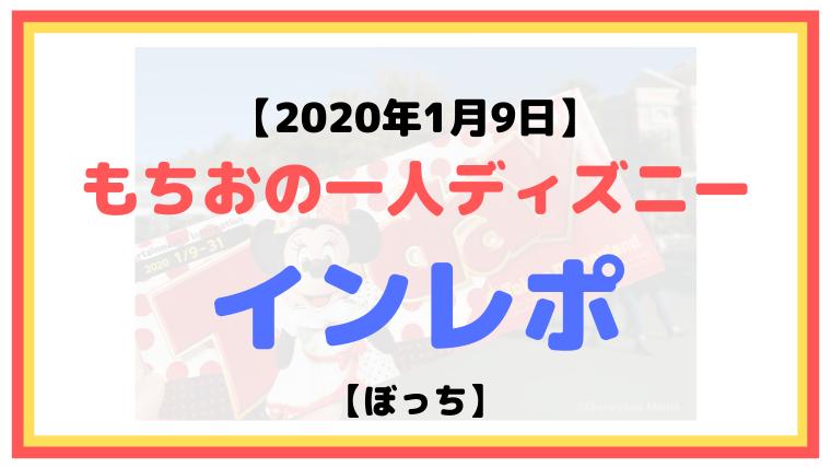 【2020年1月9日】もちおの一人ディズニーインレポ【ぼっち】