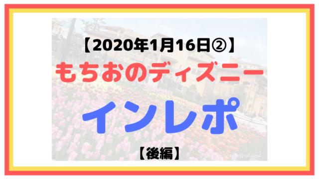 【2020年1月16日②】もちおのディズニーインレポ【ソアリン乗れた】
