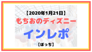 【2020年1月21日】もちおの一人ディズニーインレポ【ぼっち】