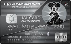 JALカードの画像(プラチナ)