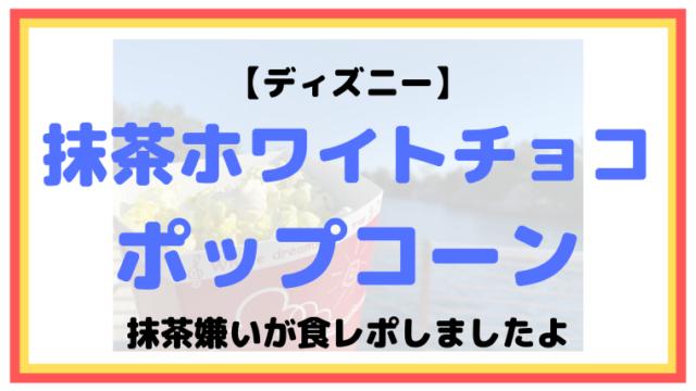抹茶ホワイトチョコのポップコーン:抹茶嫌いが食レポ【ディズニー】