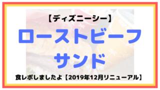 【2019年12月リニューアル】ローストビーフサンド!食レポしましたよ【ディズニーシー】