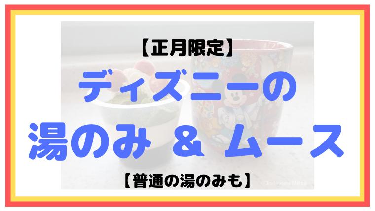 【正月限定】ディズニーの湯のみムース?食レポしました【普通の湯のみも】