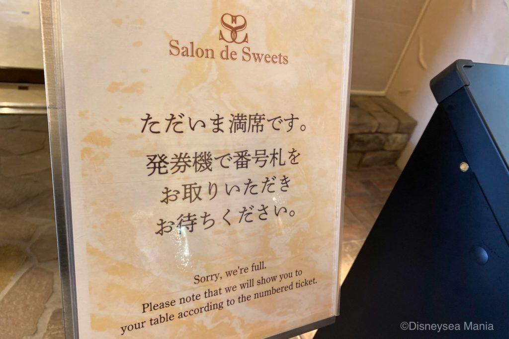 イクスピアリのケーキ食べ放題店サロンドスイーツ(Salon de Sweets)の画像