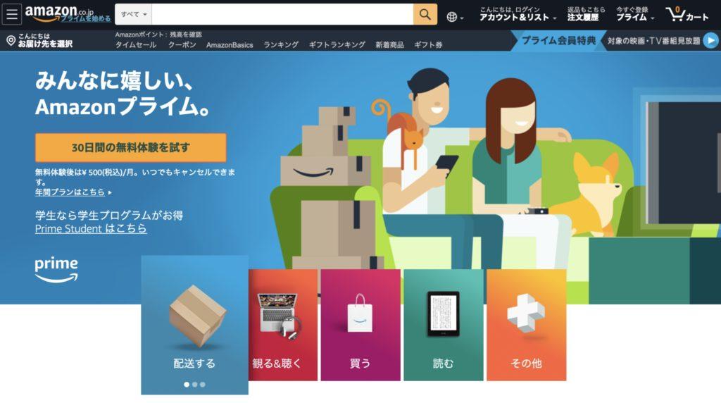 【Amazon】アマゾンプライムの登録方法・入会方法を解説【手順】