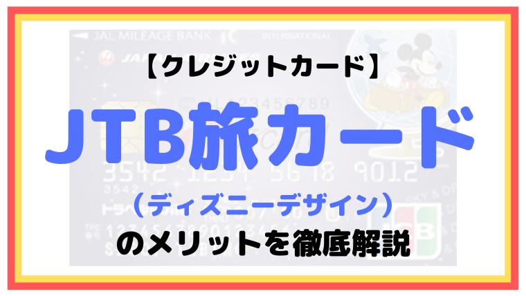 JTB旅カード(ディズニーデザイン)のメリットを徹底解説【クレジットカード】