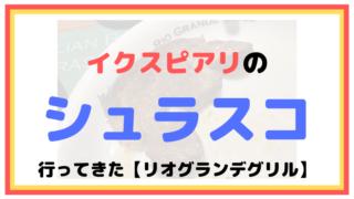 イクスピアリのシュラスコ専門店の食レポブログ【リオグランデグリル】