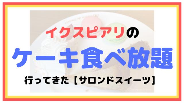 イクスピアリのケーキ食べ放題の食レポブログ【サロンドスイーツ】