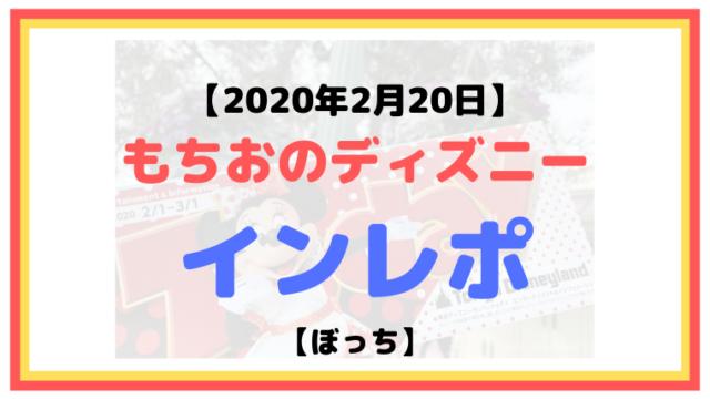 【2020年2月20日】もちおのディズニーインレポ【ベリミニ】