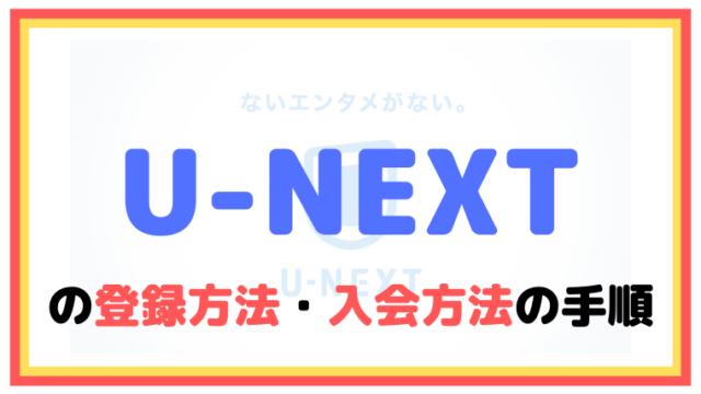 U-NEXTの登録方法・入会方法の手順を解説する【ユーネクスト 】