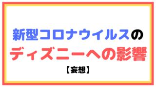 新型コロナウイルスの影響で東京ディズニーリゾートで起きそうなこと【妄想】