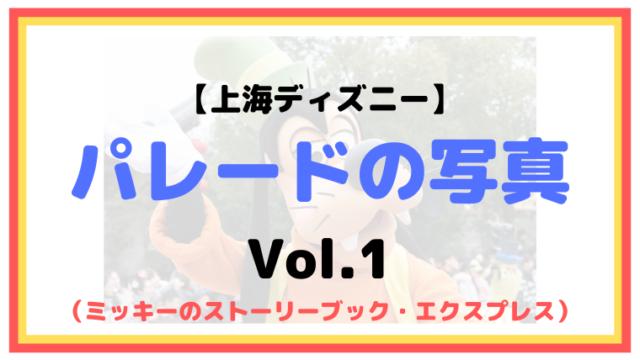 【上海ディズニー】昼パレードの写真Vol.1(ミッキーのストーリーブック・エクスプレス)