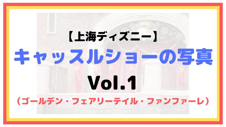 【上海ディズニー】キャッスルショーの写真Vol.1(ゴールデン・フェアリーテイル・ファンファーレ)