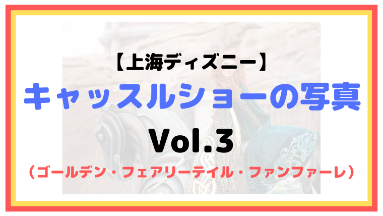 【上海ディズニー】キャッスルショーの写真Vol.3(ゴールデン・フェアリーテイル・ファンファーレ)