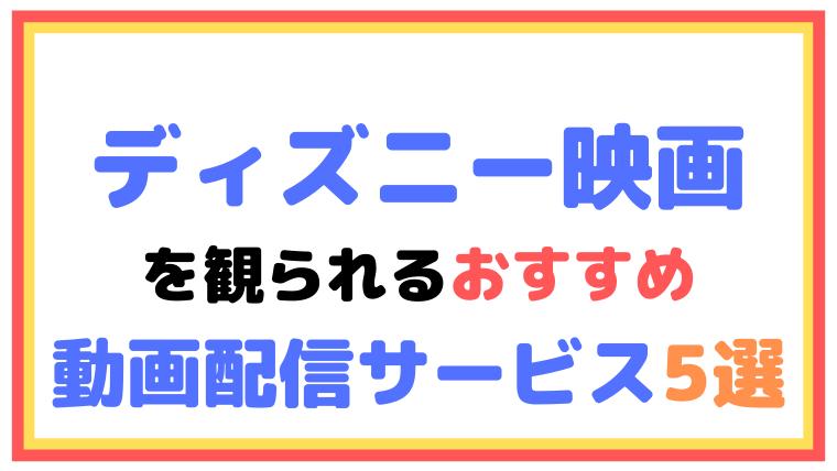 ディズニー映画を観られるおすすめ動画配信サービス5選【見放題も】