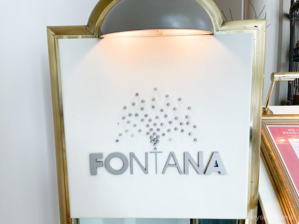 【ホテルオークラ東京ベイ】フォンタナ(FONTANA)の画像
