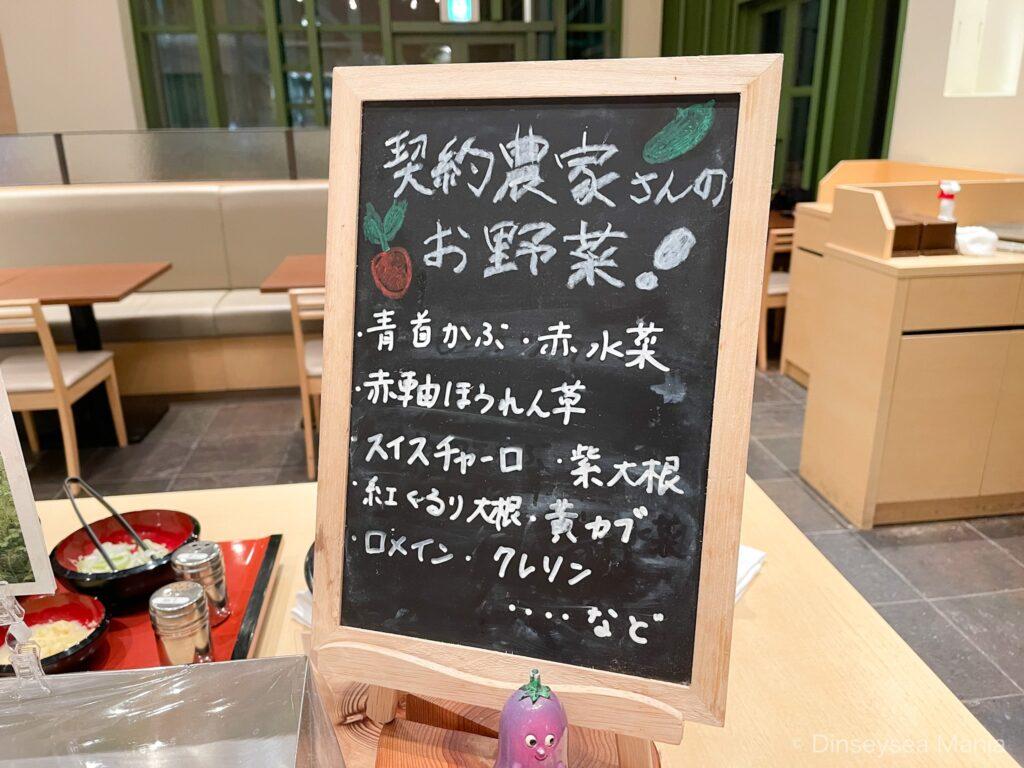 【イクスピアリ】自然派ビュッフェ饗の詩