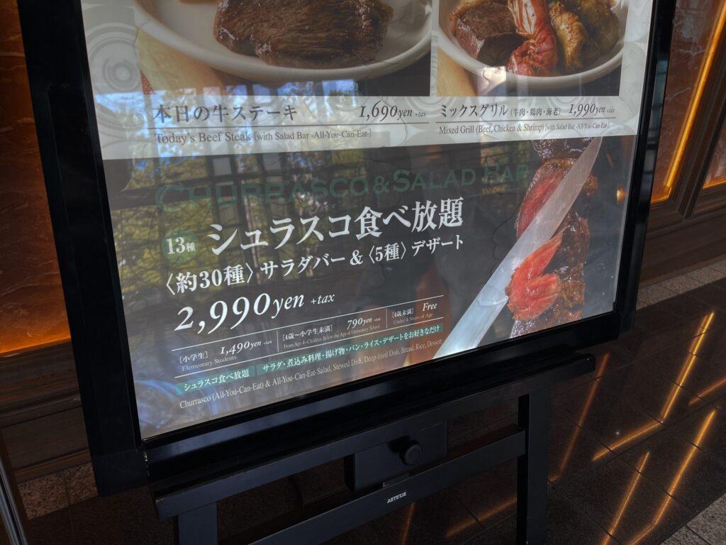 【イクスピアリ】シュラスコ専門店のランチ(リオグランデグリル)